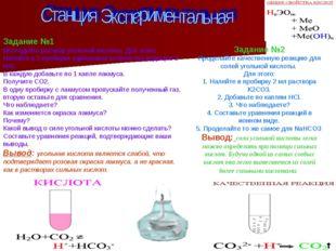 Задание №1 Исследуйте раствор угольной кислоты. Для этого: Налейте в 2 пробир