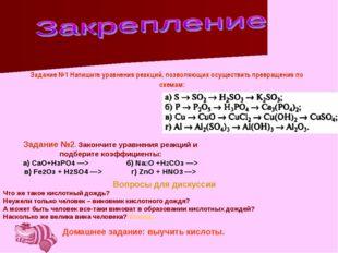 Задание №1 Напишите уравнения реакций, позволяющих осуществить превращения по