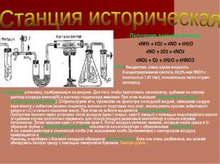 Получение азотной кислоты. 4NH3 + 5O2 = 4NO + 6H2O 4NO + 2O2 = 4NO2 4NO2 + O2