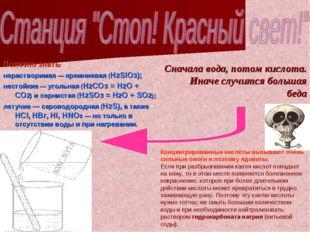 Полезно знать: нерастворимая — кремниевая (H2SiO3); нестойкие — угольная (Н2С