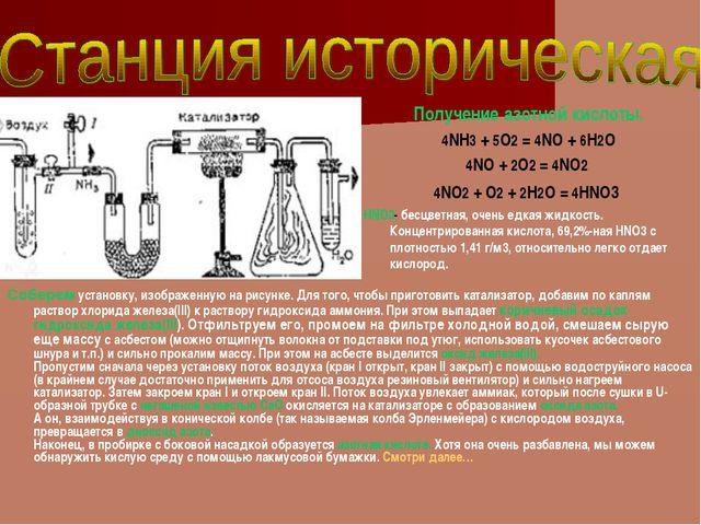 Получение азотной кислоты. 4NH3 + 5O2 = 4NO + 6H2O 4NO + 2O2 = 4NO2 4NO2 + O2...