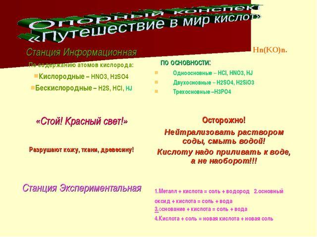 Станция Информационная По содержанию атомов кислорода: Кислородные – HNO3, H2...