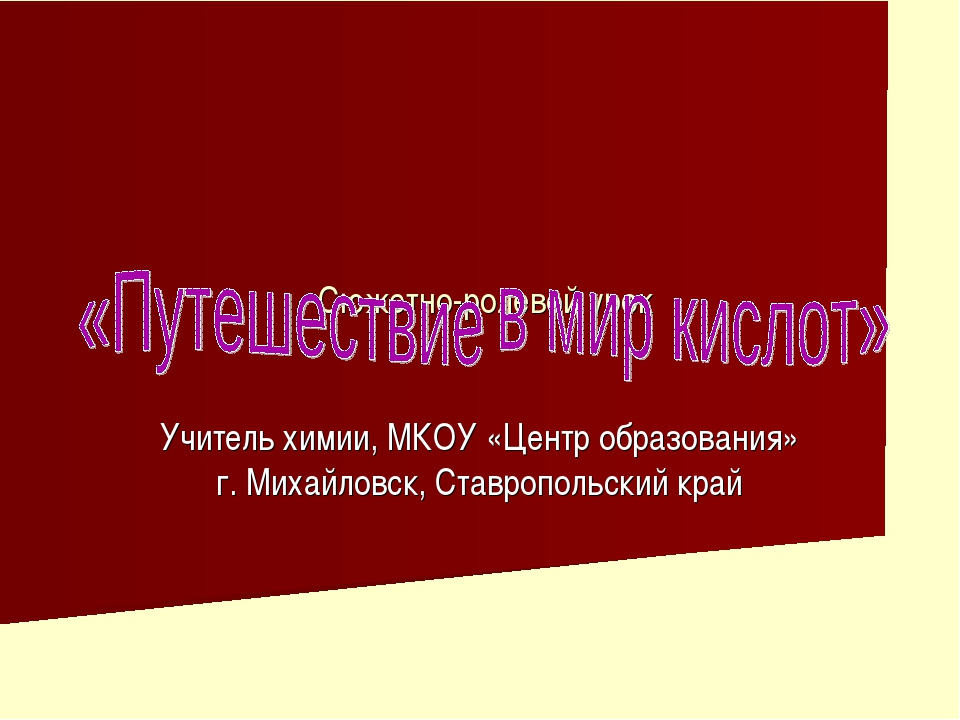 Сюжетно-ролевой урок Учитель химии, МКОУ «Центр образования» г. Михайловск,...