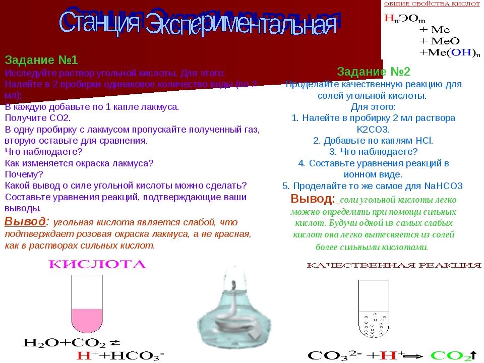 Задание №1 Исследуйте раствор угольной кислоты. Для этого: Налейте в 2 пробир...