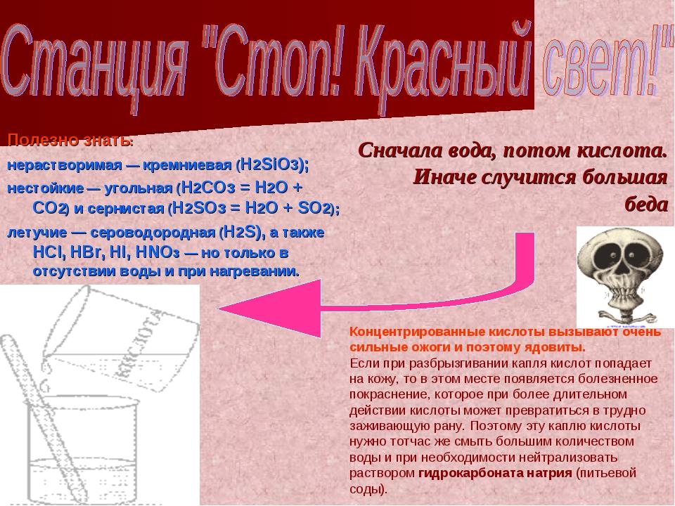 Полезно знать: нерастворимая — кремниевая (H2SiO3); нестойкие — угольная (Н2С...