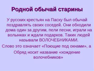 Родной обычай старины У русских крестьян на Пасху был обычай поздравлять свои