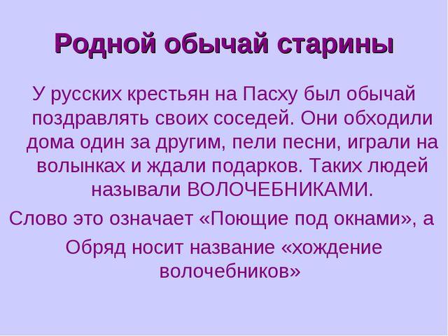 Родной обычай старины У русских крестьян на Пасху был обычай поздравлять свои...