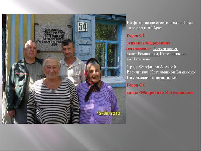 На фото возле своего дома – 1 ряд –двоюродный брат Героя СС Михаила Фёдорович...