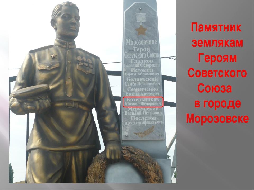 Памятник землякам Героям Советского Союза в городе Морозовске