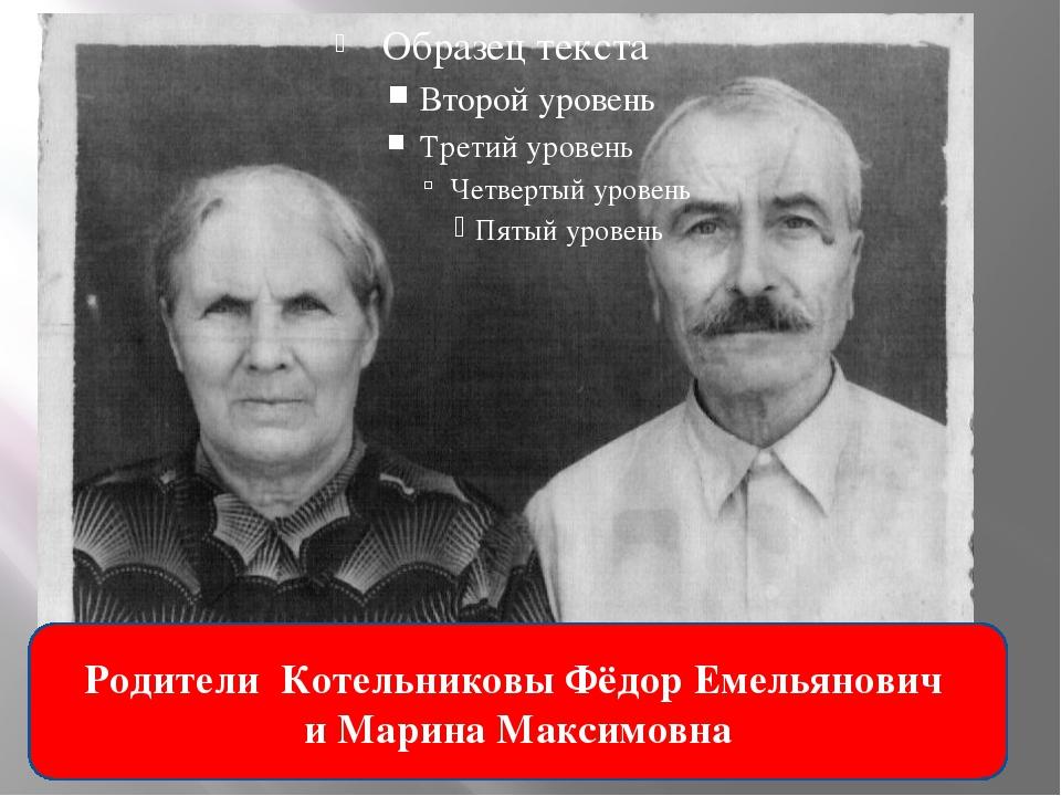 Родители Котельниковы Фёдор Емельянович и Марина Максимовна