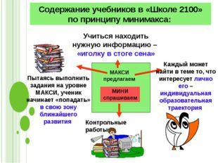 Содержание учебников в «Школе 2100» по принципу минимакса: Учиться находить