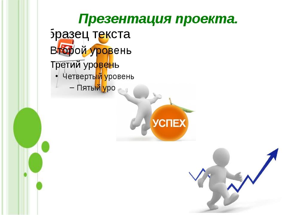 Презентация проекта.