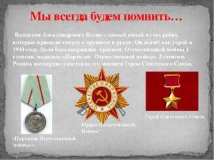 Валентин Александрович Котик – самый юный из тех ребят, которые приняли смер