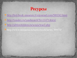 http://kid-book-museum.livejournal.com/589242.html http://yandex.ru/yandsearc