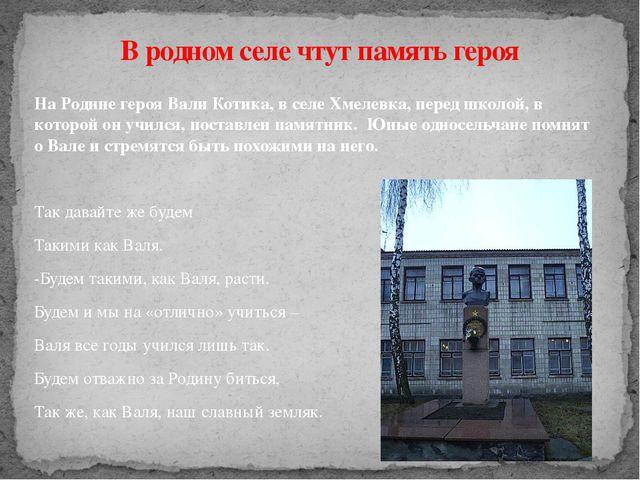 На Родине героя Вали Котика, в селе Хмелевка, перед школой, в которой он учил...