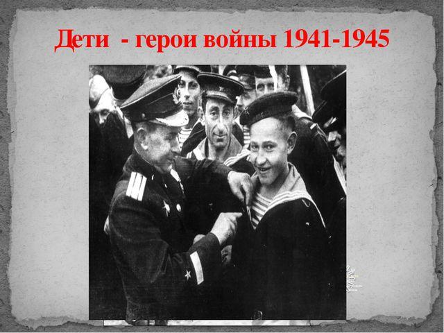 Дети - герои войны 1941-1945