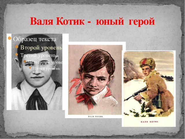 Валя Котик - юный герой
