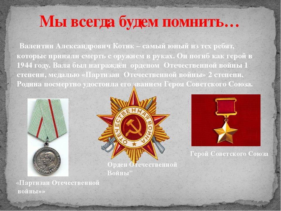 Валентин Александрович Котик – самый юный из тех ребят, которые приняли смер...