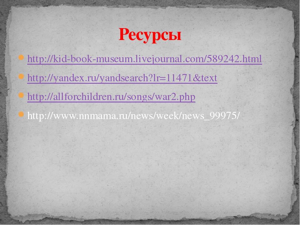 http://kid-book-museum.livejournal.com/589242.html http://yandex.ru/yandsearc...