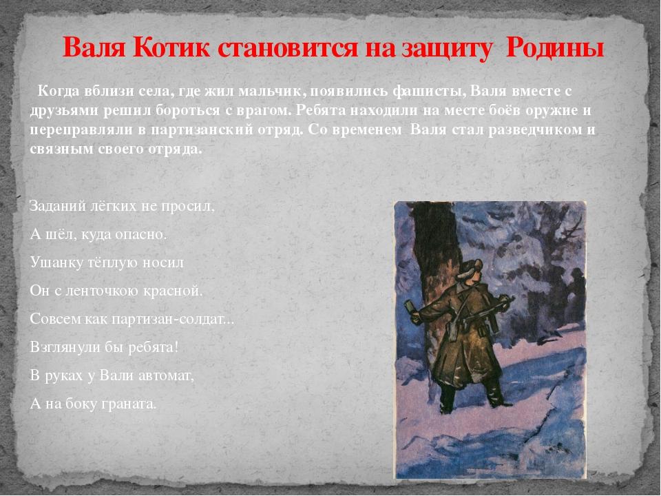 Когда вблизи села, где жил мальчик, появились фашисты, Валя вместе с друзьям...