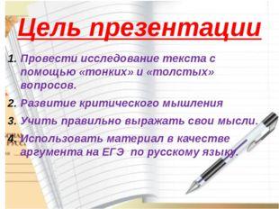 Цель презентации Провести исследование текста с помощью «тонких» и «толстых»