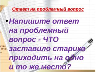 Ответ на проблемный вопрос Напишите ответ на проблемный вопрос - ЧТО заставил