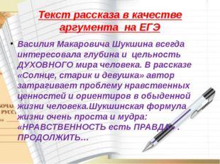 Текст рассказа в качестве аргумента на ЕГЭ Василия Макаровича Шукшина всегда