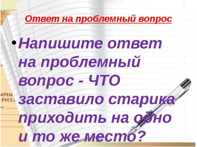 Ответ на проблемный вопрос Напишите ответ на проблемный вопрос - ЧТО заставил...