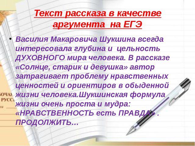 Текст рассказа в качестве аргумента на ЕГЭ Василия Макаровича Шукшина всегда...