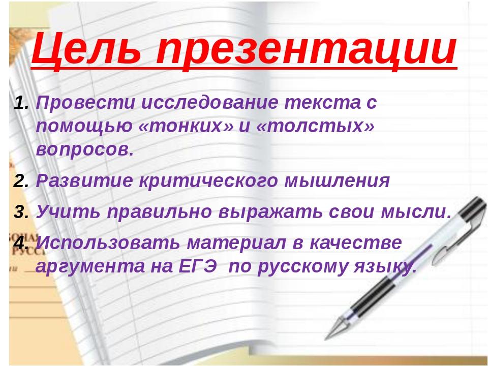 Цель презентации Провести исследование текста с помощью «тонких» и «толстых»...