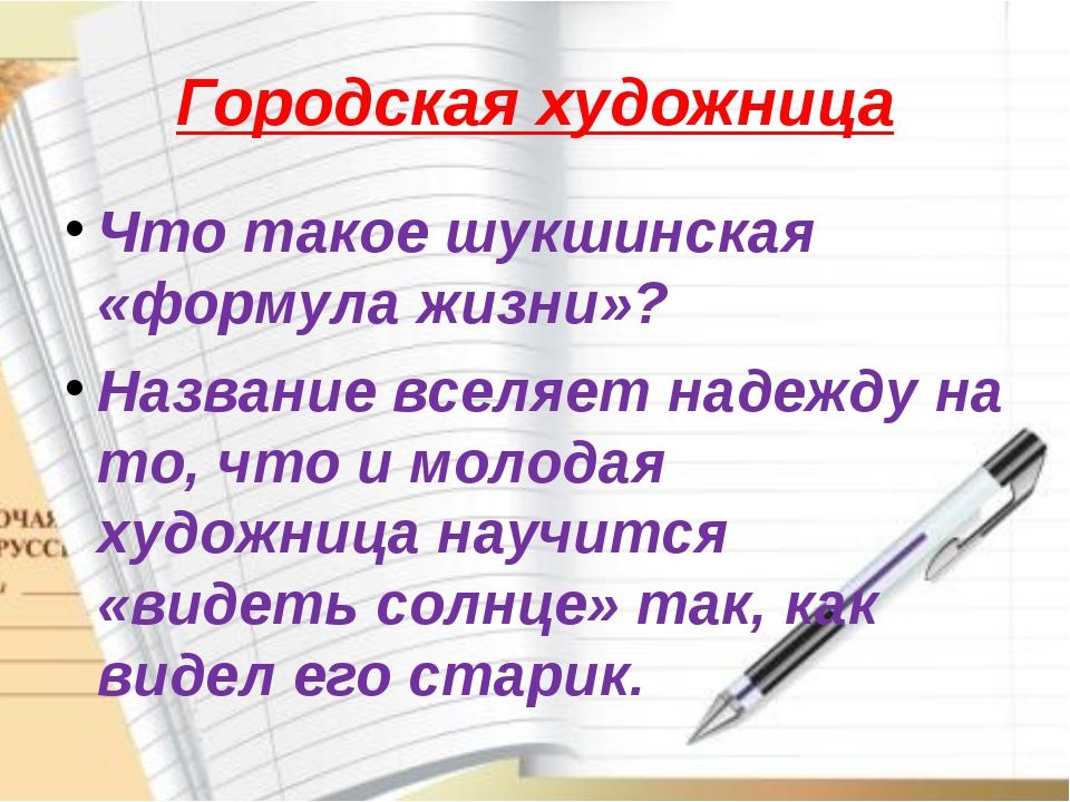 Городская художница Что такое шукшинская «формула жизни»? Название вселяет на...