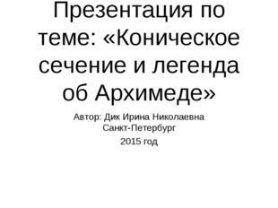 Презентация по теме: «Коническое сечение и легенда об Архимеде» Автор: Дик Ир