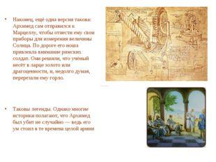 Наконец, ещё одна версия такова: Архимед сам отправился к Марцеллу, чтобы отн