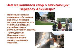 Чем же кончился спор о зажигающих зеркалах Архимеда? Некоторые скептики приво