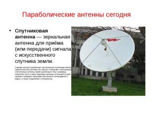 Параболические антенны сегодня Спутниковая антенна— зеркальная антенна для п
