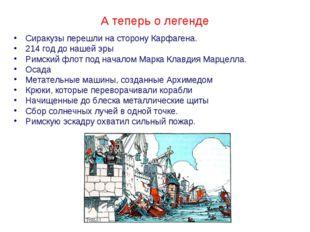 А теперь о легенде Сиракузы перешли на сторону Карфагена. 214 год до нашей эр