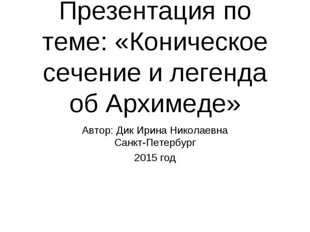 Презентация по теме: «Коническое сечение и легенда об Архимеде» Автор: Дик Ир...