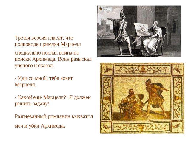 Третья версия гласит, что полководец римлян Марцелл специально послал воина н...