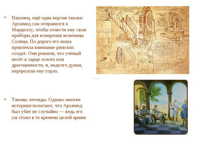 Наконец, ещё одна версия такова: Архимед сам отправился к Марцеллу, чтобы отн...