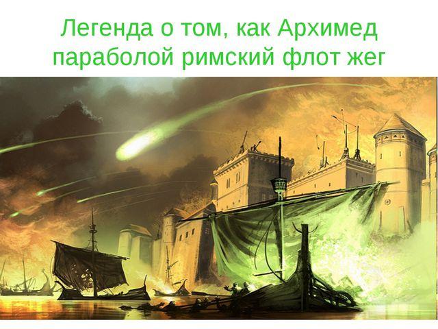 Легенда о том, как Архимед параболой римский флот жег