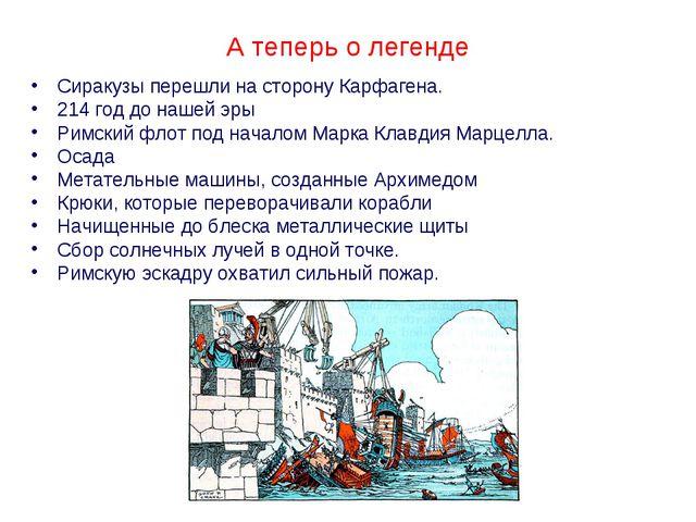 А теперь о легенде Сиракузы перешли на сторону Карфагена. 214 год до нашей эр...