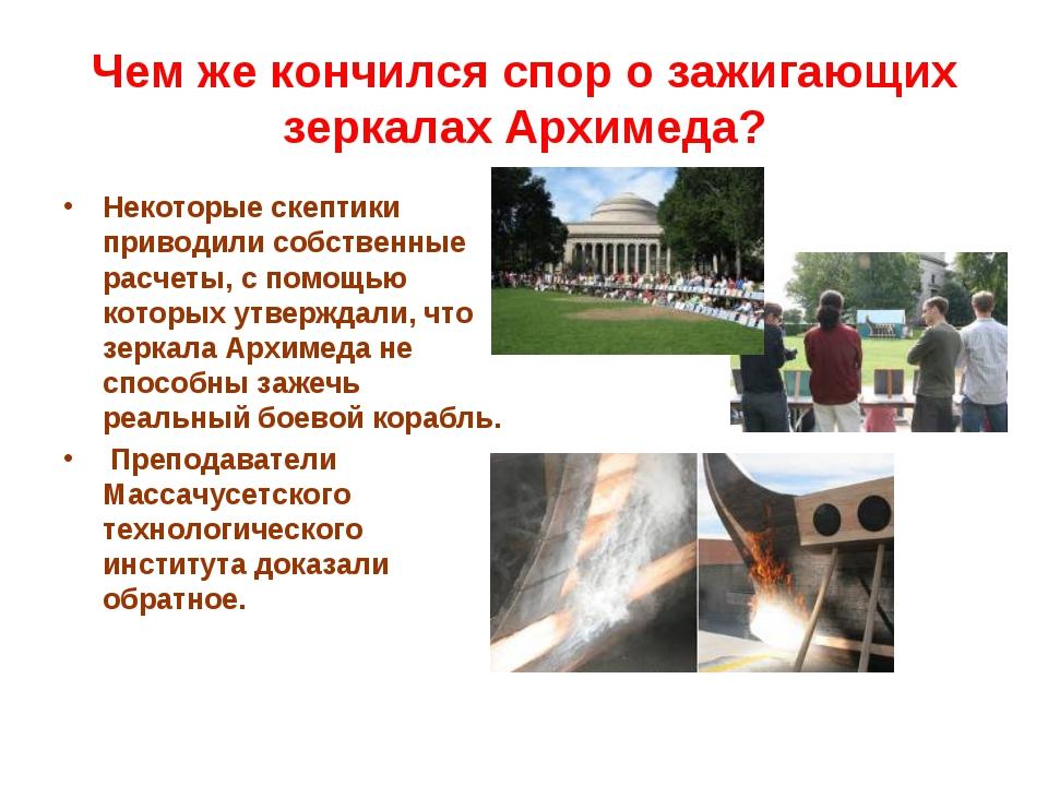 Чем же кончился спор о зажигающих зеркалах Архимеда? Некоторые скептики приво...
