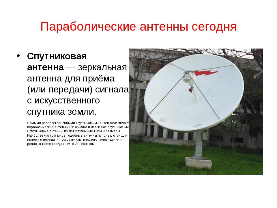 Параболические антенны сегодня Спутниковая антенна— зеркальная антенна для п...