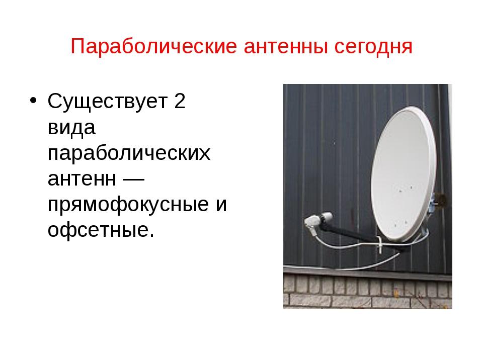 Параболические антенны сегодня Существует 2 вида параболических антенн — прям...