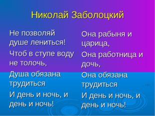 Николай Заболоцкий Не позволяй душе лениться! Чтоб в ступе воду не толочь, Ду