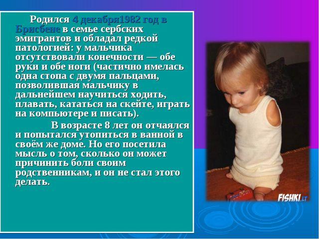 Родился 4 декабря1982 год в Брисбене в семье сербских эмигрантов и обладал р...