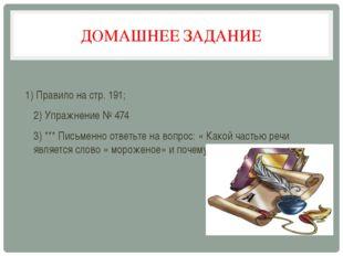 ДОМАШНЕЕ ЗАДАНИЕ 1) Правило на стр. 191; 2) Упражнение № 474 3) *** Письменно