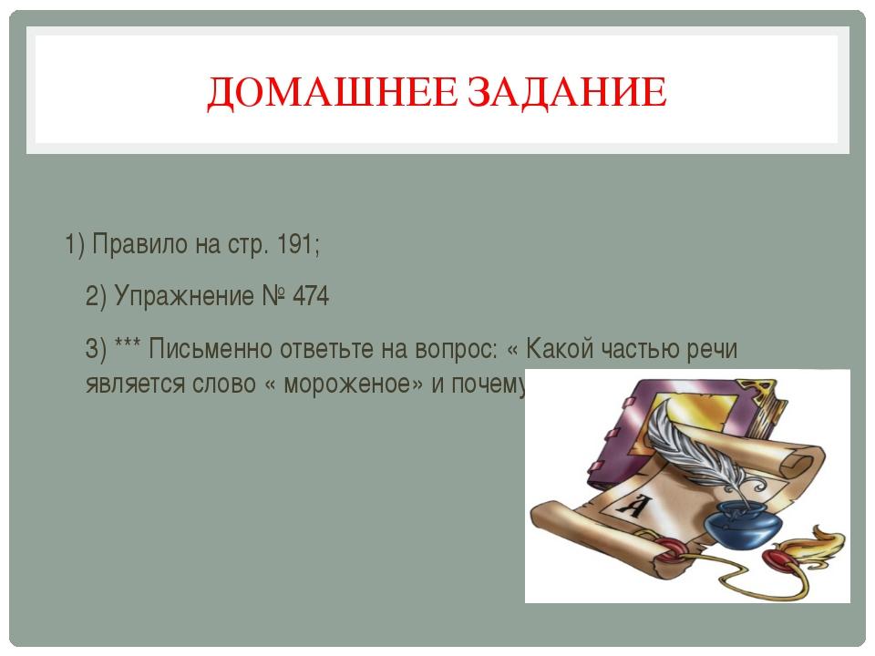 ДОМАШНЕЕ ЗАДАНИЕ 1) Правило на стр. 191; 2) Упражнение № 474 3) *** Письменно...