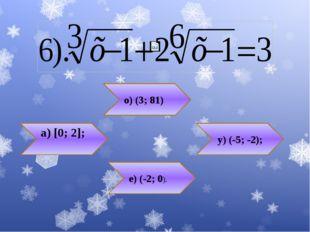 а) [0; 2];  о) (3; 81) у) (-5; -2); е) (-2; 0).