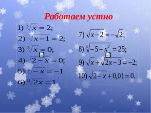 Метод возведения в степень Ответ: 2. х1 = 2 х2 = посторонний корень